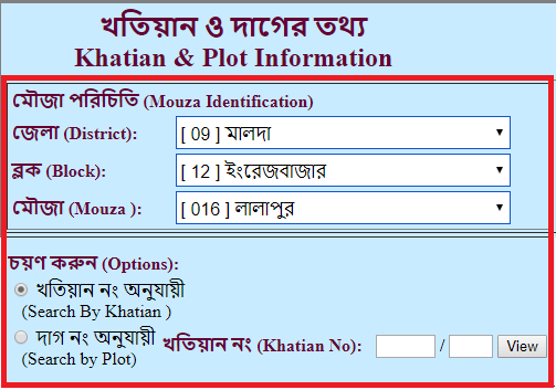 Banglarbhumi Khatian Plot info using Khatian Number