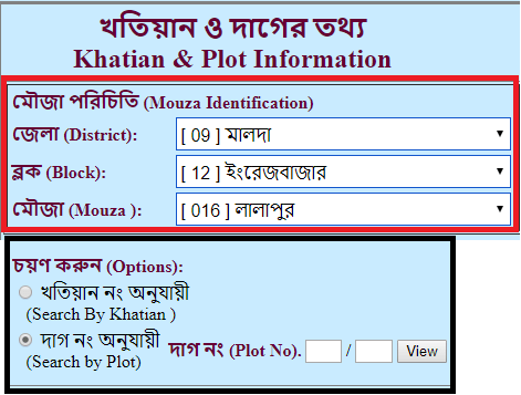 Banglarbhumi Khatian Plot information using Plot Number
